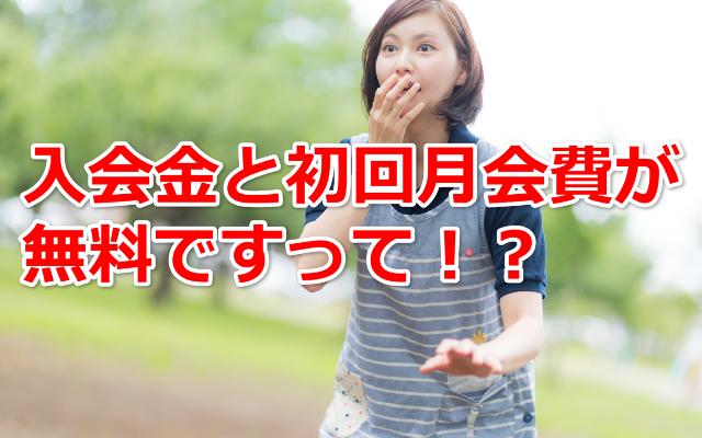 入会金・初回月会費無料!